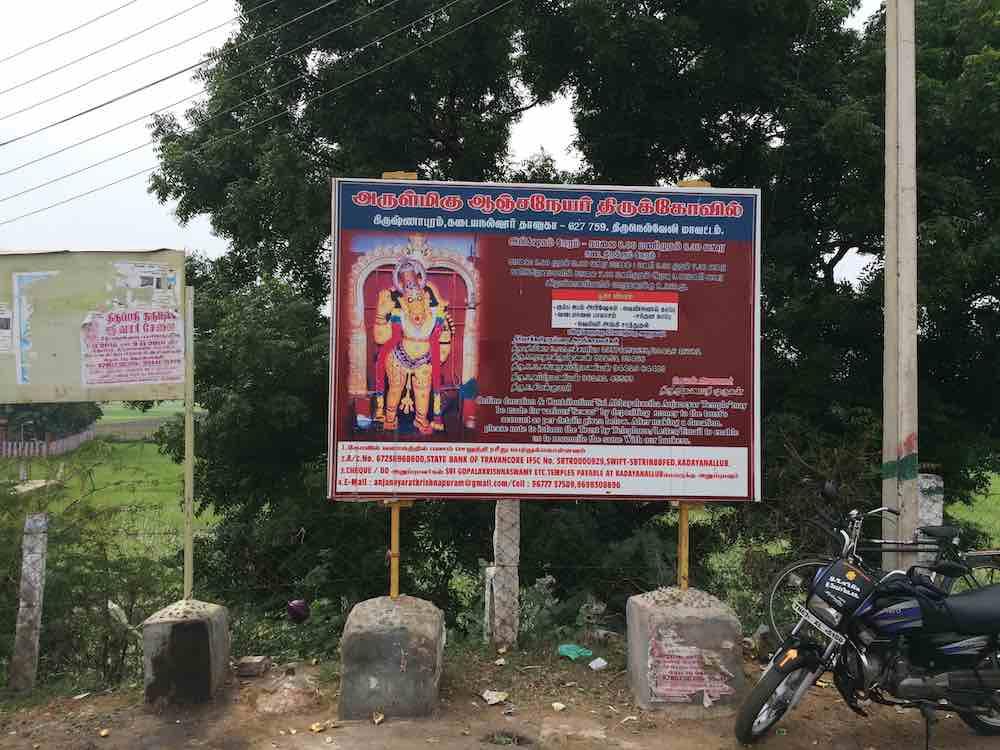 krishnapuram anjaneyar